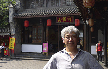 Prof. Brian Chu at Chengdu University, China